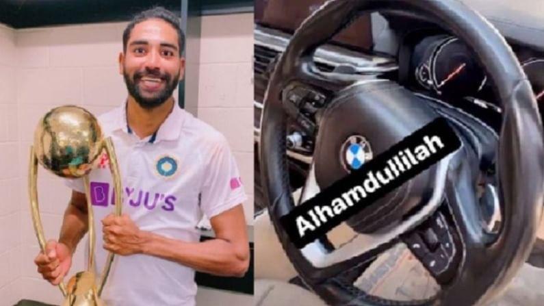 ऐतिहासिक विजयानंतर टीम इंडियाचे खेळाडू भारतात परतले. ऑस्ट्रेलिया दौऱ्यात वेगवान गोलंदाज मोहम्मद सिराजने शानदार कामगिरी केली. या विजयाच्या आनंदात मोहम्मद सिराजने स्वत:ला बीएमडबल्यूडी भेट केली आहे. सिराजने याबाबतची माहिती इंस्टाग्रामवर फोटो शेअर करत दिली आहे.
