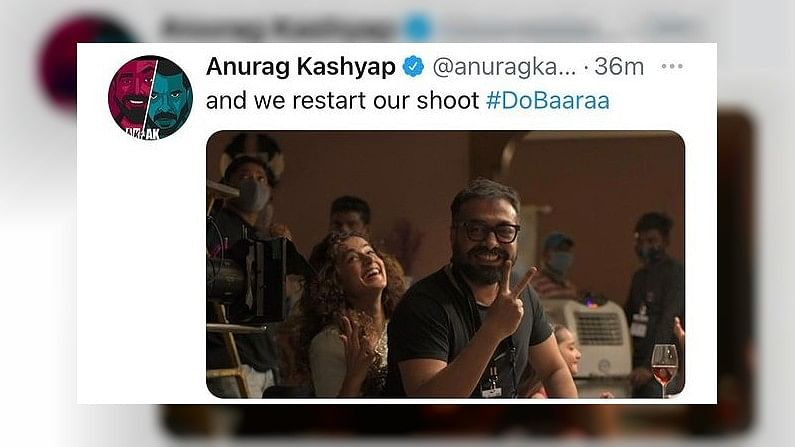अनुराग कश्यप यांनी आता मस्त हसता फोटो ट्विट केला आहे. सोबतच चौकशी संपली असून आपण पुन्हा चित्रिकरणाला सुरुवात केली असल्याचंही त्यांनी कॅप्शन देत सांगितलं आहे. 'and we restart our shoot #DoBaaraa' असं कॅप्शन देत त्यांनी ही माहिती दिली.