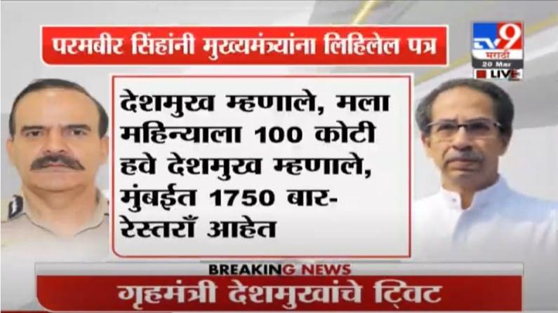मुंबई पोलीस आयुक्तपदावरुन उचलबांगडी केलेले पोलीस अधिकारी परमबीर सिंग (Prambir Singh) यांनी गृहमंत्री अनिल देशमुख (Anil Deshmukh)  यांच्यावर गंभीर आरोप केला आहे.