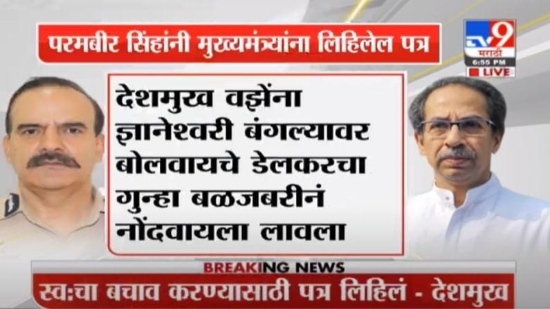 परमबीर सिंग यांनी मुख्यमंत्री उद्धव ठाकरे (Uddhav Thackeray) यांना याबाबत पत्र लिहिलं आहे. टाईम्स नाऊ या वृत्तवाहिनीने हा दावा केला आहे.
