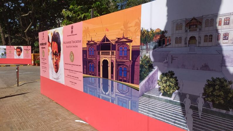 शिवाजी पार्क येथील महापौरांचे जुने निवासस्थान या स्मारकाची नियोजित जागा आहे. मुख्यमंत्री कार्यालयाने याबाबतची माहिती दिली आहे.