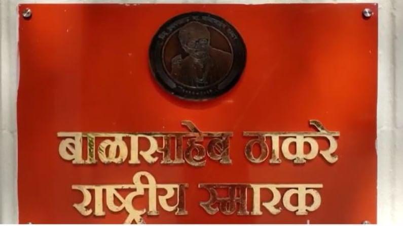 शिवसेनाप्रमुख बाळासाहेब ठाकरे राष्ट्रीय स्मारकाचे (Balasaheb Thackeray National Memorial) भूमिपूजन सोहळा आज (31 मार्च) पार पडणार आहे.