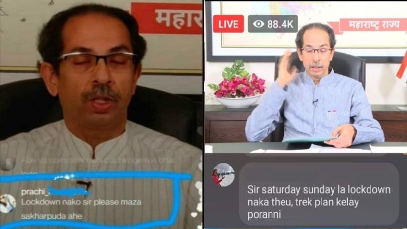 मुख्यमंत्री उद्धव ठाकरे यांनी महाराष्ट्रात 15 दिवसांची संचारबंदी जाहीर केली आहे. इन्स्टाग्राम, फेसबुक सारख्या सोशल मीडियावर मुख्यमंत्र्यांच्या लाईव्हदरम्यान अनेक चित्रविचित्र कमेंट्सही पाहायला मिळाल्या. माझा साखरपुडा आहे, इथपासून माझा वाढदिवस असल्याने पार्टी टाळण्यासाठी हॉटेल बंद करा, अशा भन्नाट मागण्या नेटिझन्सनी केल्या