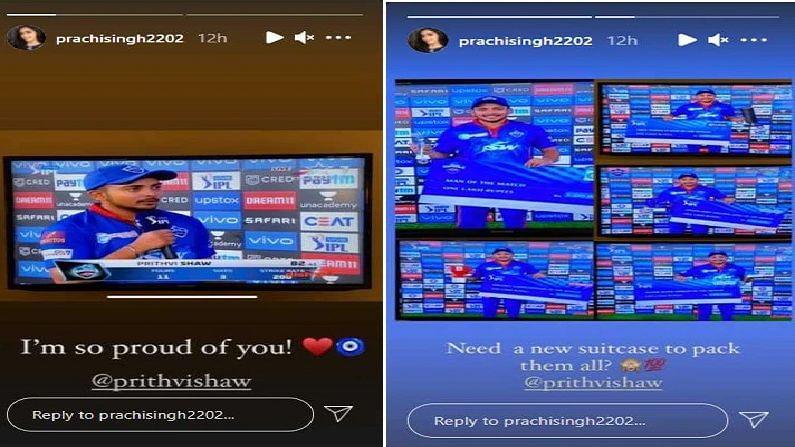 prachi singh Instagram Story