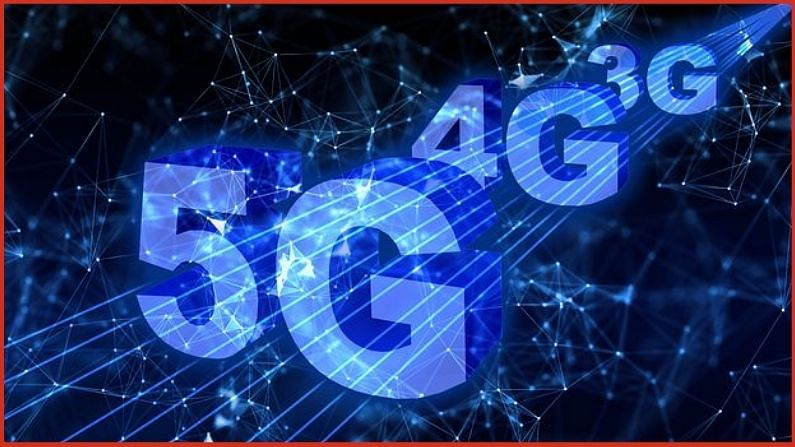 याशिवाय जेथे 4G-LTE मार्फत केवळ 40 Mbps डाऊनलोड आणि 25 Mbps अपलोड स्पीड मिळतो तेथे 5G आल्यावर डेटा ट्रान्सफर होण्याचा वेग Gbps होईल.