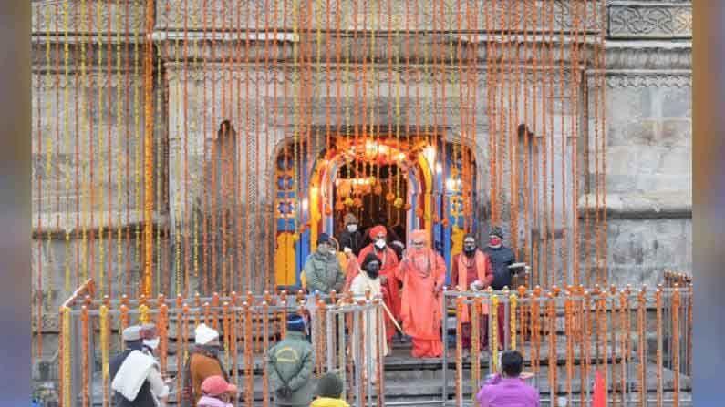 कोरोना मार्गदर्शक तत्त्वांचे अनुसरण करून सोमवारी (17 मे) सरकार आणि देवस्थान बोर्डाने केदारनाथचे दरवाजे उघडले. तथापि, आत्ताच कोणालाही मंदिराच्या गर्भगृहात जाण्याची परवानगी नाही.
