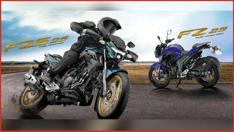 दुचाकी वाहन निर्माता कंपनी यामाहा इंडियाने (Yamaha India) आपल्या दोन मॉडेल एफझेड 25 (FZ 25) आणि एफझेडएस 25 (FZS 25) च्या किंमतीत कपात करण्याची घोषणा केली आहे. FZ 25 ची किंमत 18,800 रुपयांनी आणि FZS 25 ची किंमत 19,300 रुपयांनी कमी करण्यात आली आहे.