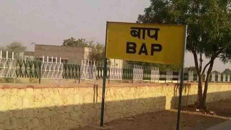 'बाप' नावाचे हे रेल्वे स्टेशन राजस्थानच्या जोधपूरमध्ये आहे. हे स्थानक भारतीय रेल्वेच्या उत्तर पश्चिम रेल्वे क्षेत्राअंतर्गत येते.