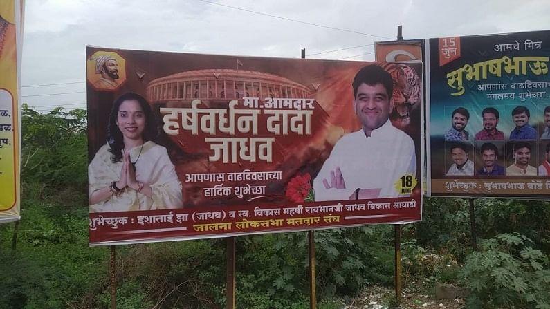 Harshwardhan jadhav Banners