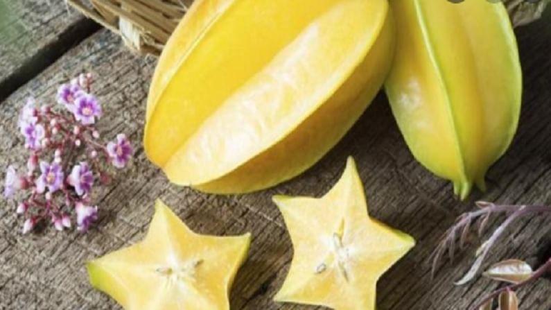 स्टार फ्रूट खाणे आपल्या आरोग्यासाठी खूप फायदेशीर आहे. स्टार फ्रूटमध्ये अनेक पौष्टिक पदार्थ असतात. जे आपल्या आरोग्यासाठी आवश्यक आणि फायदेशीर आहेत.