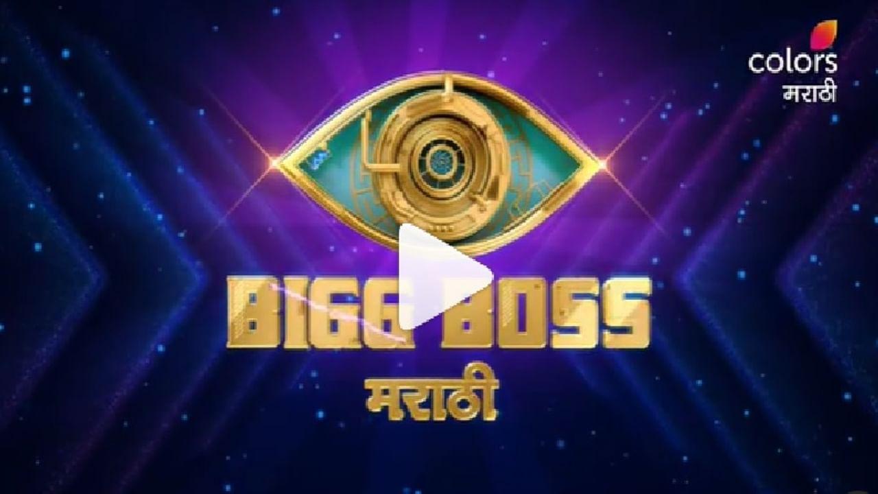 Bigg Boss Marathi 3 Promo | बिग बॉस मराठीच्या तिसऱ्या पर्वाची उत्सुकता संपली, मांजरेकरांनी शेअर केला प्रोमो