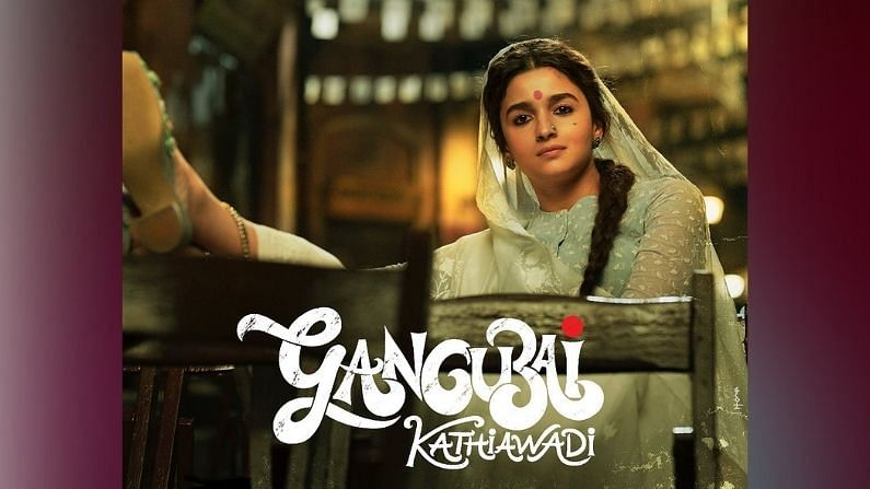 Gangubai
