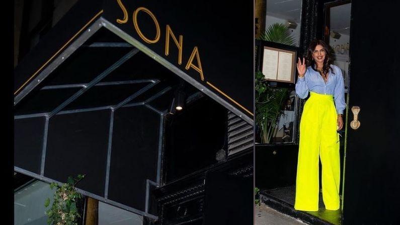 काही महिन्यांपुर्वी प्रियंका चोप्रानं न्यूयॉर्कमध्ये सोना नावाचं रेस्टॉरंट सुरू केलं आहे. प्रियंकानं रेस्टॉरंट सुरू करण्याची अधिकृत घोषणा तिच्या सोशल मीडियावरुन केली होती आणि रेस्टॉरंटमध्ये दिल्या गेलेल्या मजेदार भारतीय मेनूचा फोटोसुद्धा शेअर केला होता. या मेनूमध्ये भारतातील विविध कोपऱ्यातून प्रसिद्ध असलेले खाद्यपदार्थ आहेत.