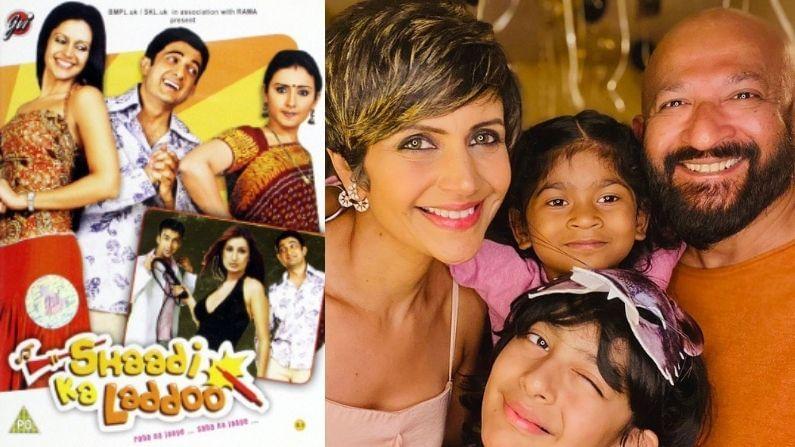 तर 2004 मध्ये रिलीज झालेला 'शादी का लड्डू' या चित्रपटाची निर्मिती आणि दिग्दर्शन राज कौशल यांनी केलं होतं. या चित्रपटात मंदीरा बेदीसुद्धा झळकली होती.