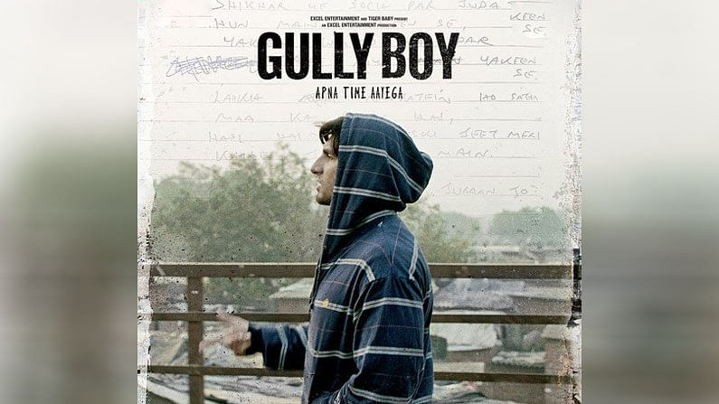 2020मध्ये रिलीज झालेला रणवीर सिंहचा 'गली बॉय' हा चित्रपट खूप गाजला होता. या चित्रपटाला IMDBवर 8 स्टार रेटिंग मिळाले आहे.