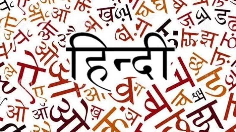 भारतातील मोठ्या लोकसंख्येद्वारे 'हिंदी' भाषा बोलली जाते. देशातील सुमारे 75 टक्के लोक हिंदी बोलू शकतात. त्याचबरोबर जगात आठ कोटी लोक हिंदी बोलतात व समजतात. परंतु, केवळ भारतच नव्हे तर इतर देशातही हिंदी बोलली जाते. चला तर, आपण अशा देशांबद्दल जाणून घेऊया, जिथे हिंदी बोलली जाते.