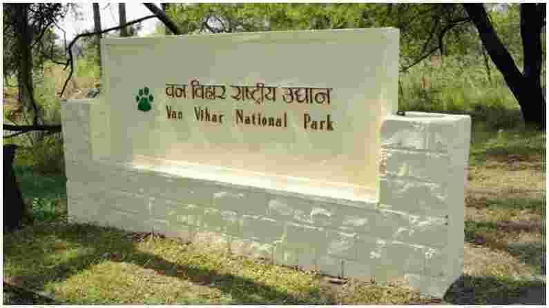 वन विहार राष्ट्रीय उद्यान - सन 1979 मध्ये स्थापित, वन विहार राष्ट्रीय उद्यान ही भारतातील सर्वात लोकप्रिय राष्ट्रीय उद्यानापैकी एक आहे. ज्या लोकांना निसर्ग आणि वन्यजीव आवडतात त्यांच्यासाठी ही चांगली जागा आहे. आपण या ठिकाणी विविध प्रकारचे प्राणी, पक्षी आणि वनस्पती पाहू शकता.