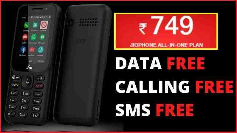 Get free data, free calling and free SMS all year round with this Geo phone