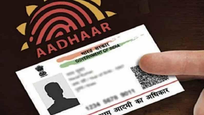 UIDAI aadhaar card alert check how many numbers