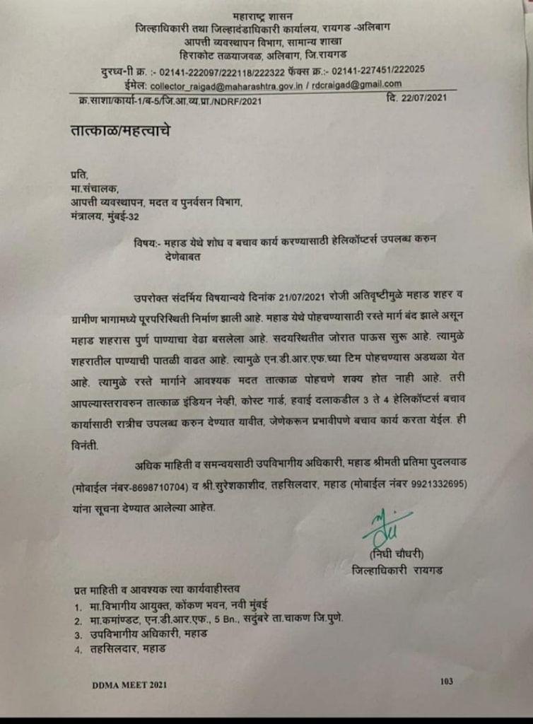 Nidhi Chaudhari Letter
