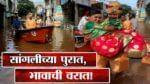 Sangli Flood bride groom