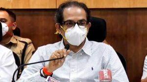 Cm uddhav Thackeray