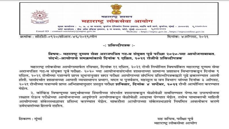 MPSC exam notification1