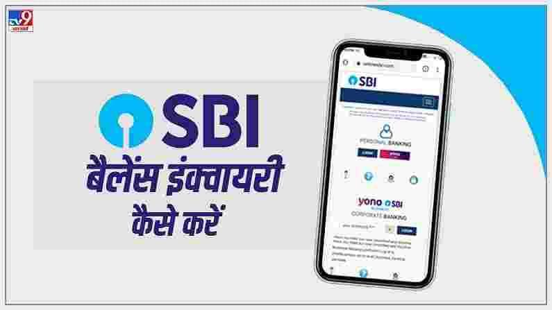 स्टेट बँक ऑफ इंडिया ही देशातील सर्वात मोठी बँक आहे. यांच्या ग्राहकांची संख्या कोटींमध्ये आहे. स्टेट बँक तुम्हाला घरी बसून खात्याची माहिती मिळवण्यासाठी अनेक सुविधा देते. कोरोनाच्या या काळात बँकेत न जाता तुम्ही तुमच्या खात्यातील शिल्लक माहिती मिळवू शकता.