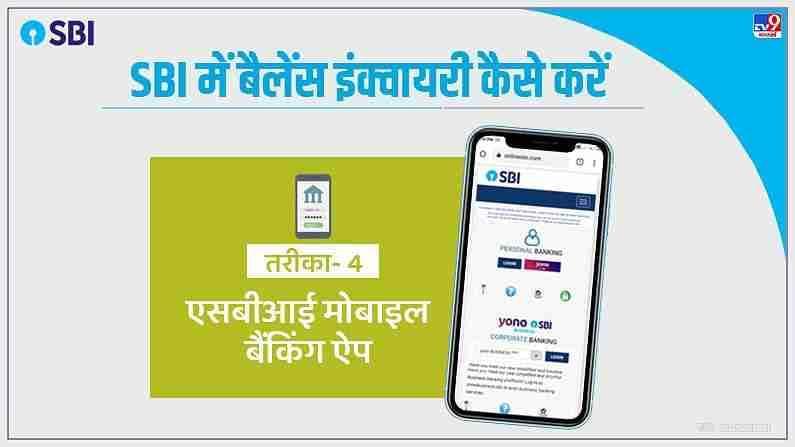 स्टेट बँकेचे स्वतःचे अॅप देखील आहे. हे अॅप मोबाईलमध्ये डाऊनलोड करून, तुम्हाला खात्याशी संबंधित सर्व छोटी-मोठी माहिती सहज मिळू शकते. हे अॅप तुम्हाला एक किंवा दोन नव्हे तर अनेक सुविधा देते.
