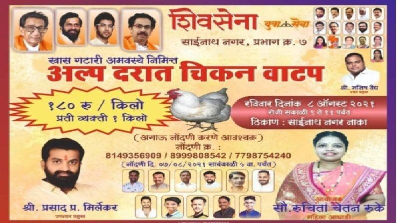 Shivsena Virar Chicken