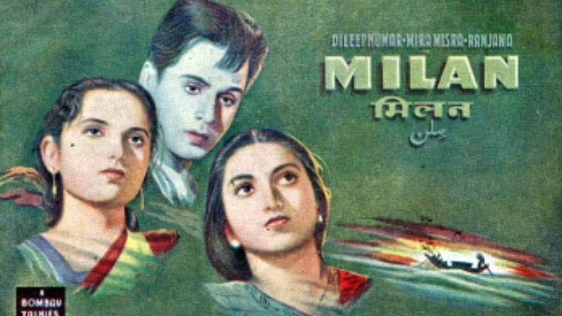 1946 मध्ये प्रसिद्ध दिग्दर्शक नितीन बोस यांचा 'मिलन' हा चित्रपट रवींद्रनाथ टागोरांच्या 'नौका डूबी' या कादंबरीच्या कथेवर बनला होता. दिलीप कुमार यांच्या आयुष्यातील हा पहिला हिट चित्रपट होता.
