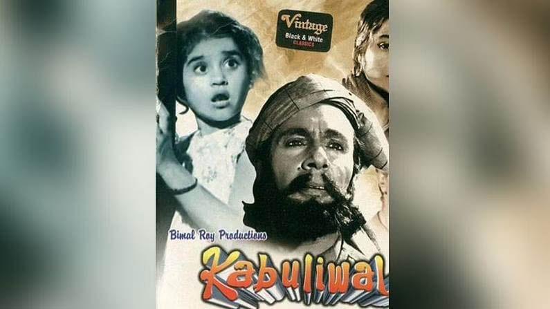 गुरुदेव रवींद्रनाथांच्या रचनांमध्ये त्यांची सर्वात प्रसिद्ध रचना 'काबुलीवाला' होती. बिमल रॉय यांनी त्यांच्या या रचनेवर 1961मध्ये 'काबुलीवाला' हा चित्रपट बनवला. आजही हा चित्रपट प्रेक्षकांना खूप आवडतो.