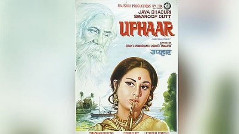 गुरुदेव रवींद्रनाथांच्या रचनेत एक 'समाप्ती' नावाची एक रचना देखील होती. निर्माते रॉय सुधेंदुने या कथेवर त्याचा 1971चा 'उपहार' हा चित्रपट बनवला. प्रेक्षकांना हा चित्रपट खूप आवडला.