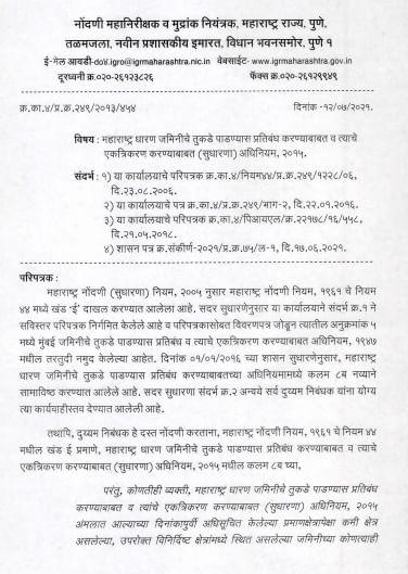 Department of Registration Stamps circular