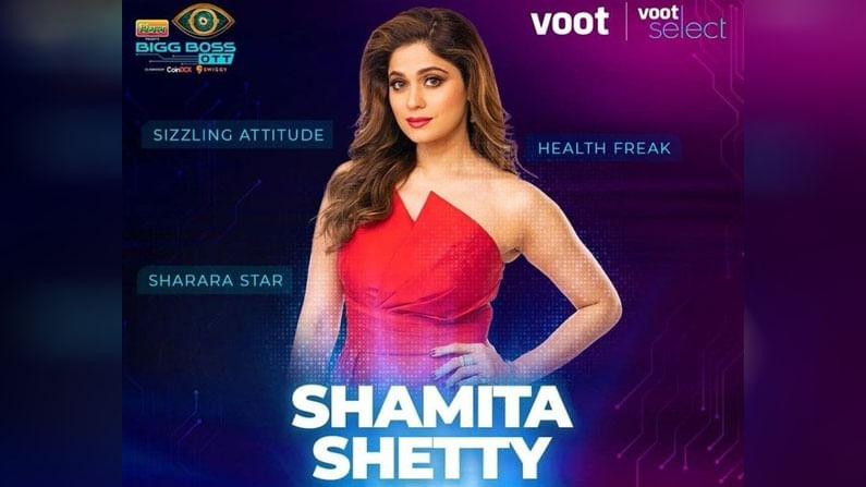 बिग बॉस 15 अर्थात Bigg Boss OTT हा कार्यक्रम सुरु झाला आहे. रविवारी वूटवर हा शो सुरू झाला. करण जोहर (Karan Johar) सध्या हा शो होस्ट करत, असून सर्व स्पर्धकांची नावे आता समोर आली आहेत. त्यापैकी सर्वात चर्चित नाव म्हणजे शिल्पा शेट्टीची (Shilpa Shetty) बहीण शमिता शेट्टीचे (Shamita Shetty) होते. शमिता शेट्टीने स्पर्धक म्हणून शोमध्ये प्रवेश केला आहे. राज कुंद्रा (Raj Kundra Case) प्रकरणाच्या दरम्यान शोमध्ये शमिताचे आगमन प्रत्येकासाठी थोडे धक्कादायक होते. पण आता शमिताने स्वतः या मागचे कारण सांगितले आहे.