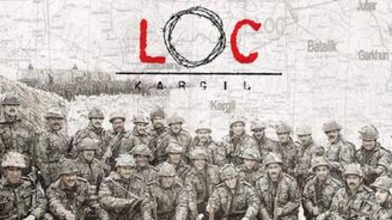 एलओसी हा प्रसिद्ध चित्रपटही कारगिल युद्धावर बनवण्यात आला होता, आपण या चित्रपटात अनेक मोठे कलाकार पाहिले. हा चित्रपट पाहिल्यानंतर तुम्हाला सैन्याचा खूप अभिमान वाटेल.