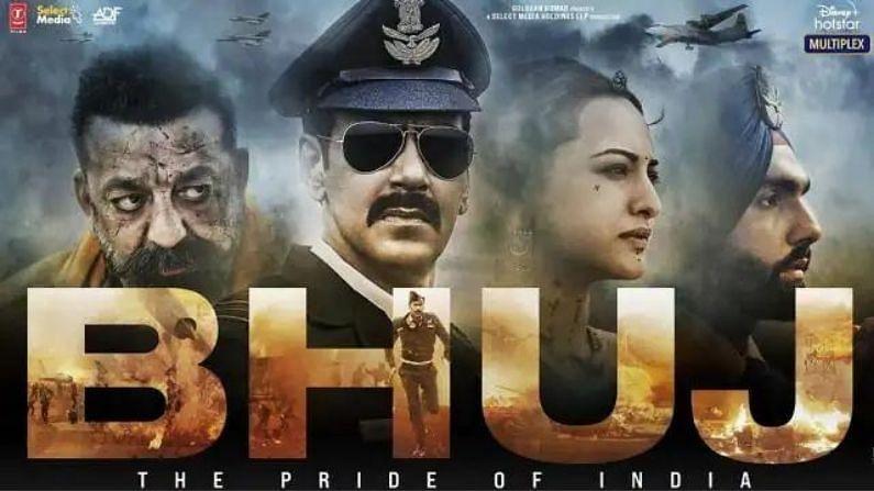 13 ऑगस्ट रोजी रिलीज झालेला अजय देवगणचा भुज: द प्राइड ऑफ इंडिया हा चित्रपट 1971 च्या भारत-पाक युद्धादरम्यानच्या घटनेवर आधारित आहे. हा चित्रपट प्रेक्षकांना प्रचंड आवडला आहे.