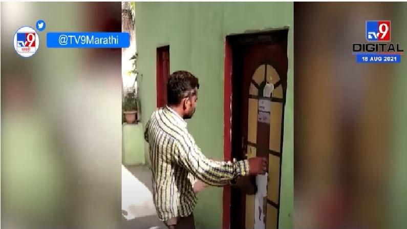 पोलीस कर्मचाऱ्यांनी तिला घराचा दरवाजा उघडण्याची विनंती केली, मात्र आतून कोणताच प्रतिसाद मिळाला नाही. तेव्हा सिंघम पोलिस अधिकाऱ्याने लाथ मारुन घराचा दरवाजा उघडला.