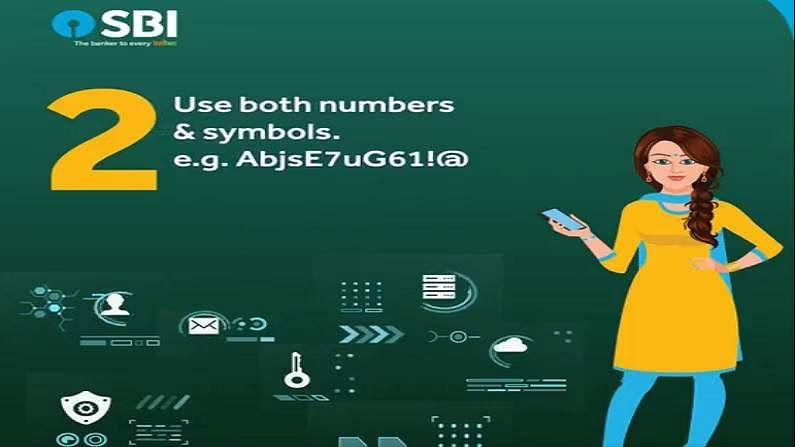 एसबीआयने सांगितले की, तुमच्या पासवर्डमध्ये किमान 8 अक्षरे असावीत. त्यात सर्व कॉम्बिनेशन असणे आवश्यक आहे. उदा - aBjsE7uG
