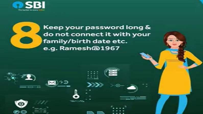 तुमचा पासवर्ड लांब ठेवा आणि ते तुमच्या नावाशी आणि जन्मतारखेशी जोडू नका. जसे - Ramesh@1967. बँक म्हणाली, तुमचा पासवर्ड तुमची सही आहे. त्यामुळे तो मजबूत ठेवा