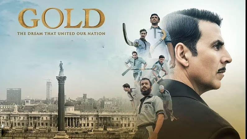 अक्षय कुमार स्टारर 'गोल्ड'मध्येही देशभक्ती दाखवण्यात आली. 'गोल्ड' हा एक बॉलिवूड ड्रामा चित्रपट आहे, जो ऑलिम्पिकमधील स्वतंत्र भारताच्या पहिल्या सुवर्णपदकाची कथा सांगतो.