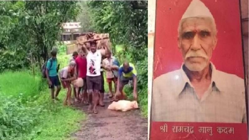 हृदयविकाराचा झटका आल्यानंतर रामचंद्र कदम यांना गावातील तरुणांनी टोपलीतून नदीपर्यंत आणण्याचा प्रयत्न केला. मात्र त्यांचा उपचाराविना वाटेतच मृत्यू झाला.