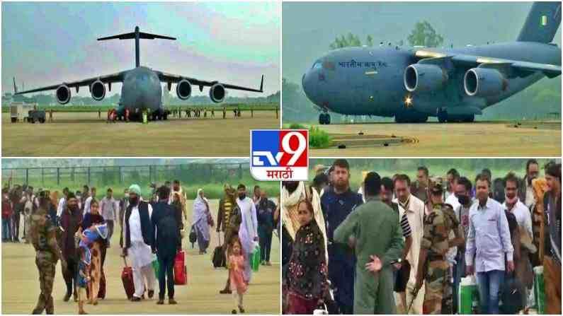 भारतीय वायु दलाचं विमान 168 प्रवाशांना घेऊन अफगाणिस्तानची राजधानी काबुलहून भारतात गाझियाबादमध्ये दाखल झालंय.
