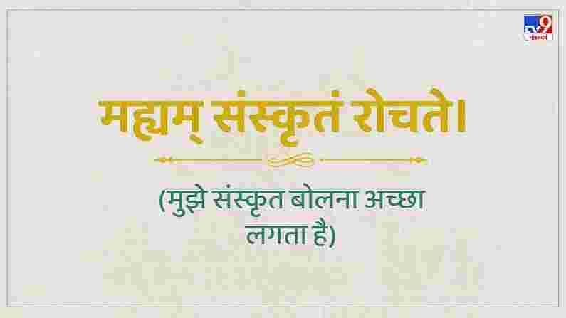 मला संस्कृत बोलायला आवडते.