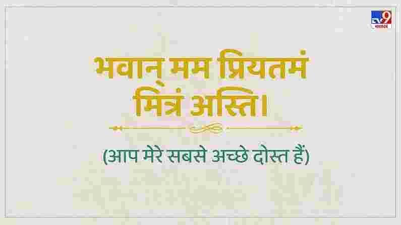 आता आपण संस्कृतमध्ये बोलू.