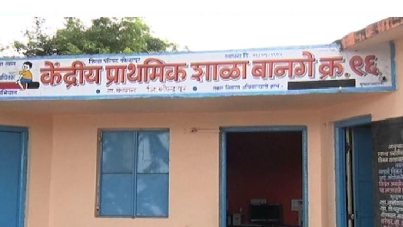 Kolhapur Virtual School 2