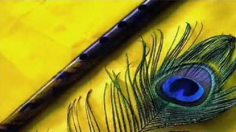 बासरी सजवा - भगवान श्रीकृष्णाला बासरी खूप आवडते. म्हणून, सोन्याच्या फिती आणि आरशांनी बासरी सजवा.