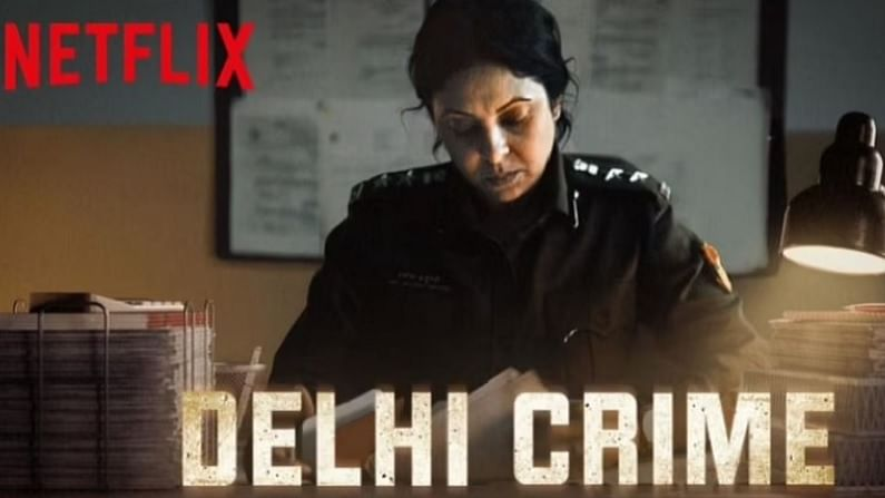 दिल्ली क्राइम 2 - देशातील सर्वोत्कृष्ट वेब सीरिज दिल्ली क्राइमने आंतरराष्ट्रीय एमी पुरस्कार जिंकला आहे. ही वेब सीरिज 2012 मध्ये दिल्लीतील सामूहिक बलात्कारावर आधारित आहे. आता या बेव सीरिजचा दुसरा भाग प्रेक्षकांच्या भेटीला लवकरच येणार आहे.