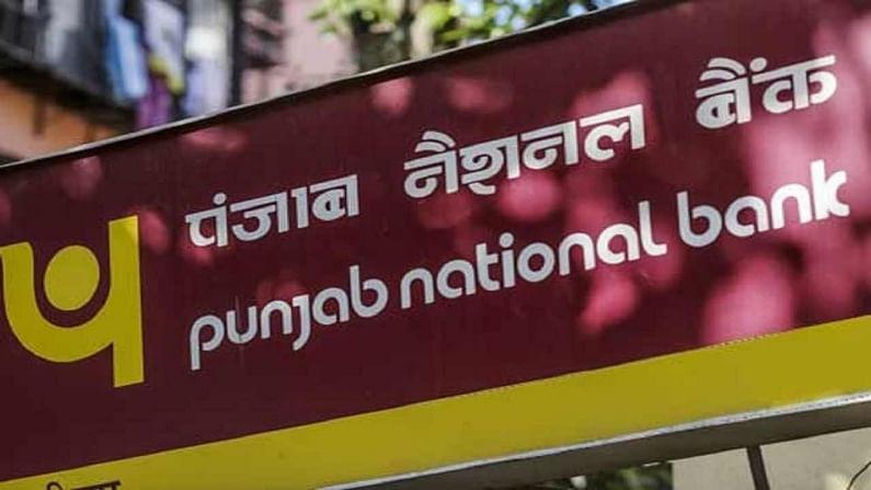 पंजाब नॅशनल बँकेत फक्त 250 रुपयांमध्ये उघडा हे खाते