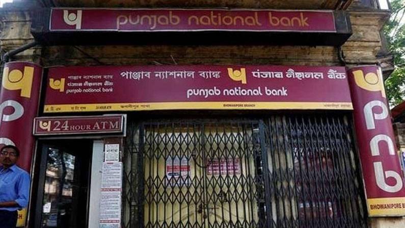 पंजाब नॅशनल बँक ही देशातील सार्वजनिक क्षेत्रातील दुसरी मोठी बँक आहे. पहिले स्टेट बँक ऑफ इंडिया आहे आणि एसबीआय बचत खात्यावर व्याज 2.70 टक्के वार्षिक आहे. त्याच वेळी कोटक महिंद्रा बँक आणि इंडसइंड बँक बचत खात्यावर व्याजदर 4-6% आहे.